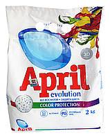 Стиральный порошок автомат April Evolution Color Protection для цветного белья - 2 кг.