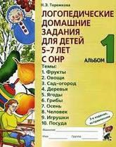 Логопедические домашние задания альбом 1. Автор Теремкова
