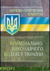 Науково-Практичний Коментар кримінально-виконавчого кодексу України 2017 року