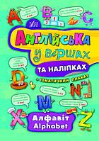 Алфавіт. Alphabet(УЛА)Серія: Англійська у віршах та наліпках