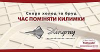 Гумові килимки Stingray!👌
