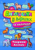 Тварини. Animals(УЛА)Серія: Англійська у віршах та наліпках