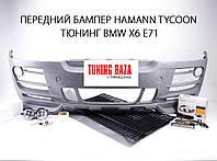 Бампер передний Bmw X6 E71 Hamann