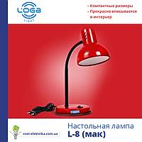 """Настольная лампа ТМ LOGA ® Light L-8 """"Мак"""" (красная)"""