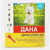 Дана капли от блох и клещей для собак 5-10кг