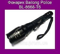 Фонарик Bailong Police BL-8668-T6!Акция