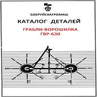 Грабли-ворошилка ГВР-630 - каталог деталей