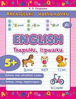 English. Тварини, іграшки(УЛА)Англійські навчалочки Автор: Смирнова К. В.