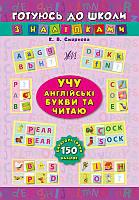 Учу англійські букви та читаю Серія: Готуюсь до школи з наліпками Автор: Смирнова К. В.