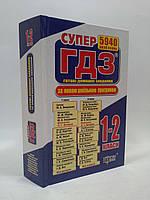Торсінг Супер Готові домашні завдання ГДЗ 001-02 кл ГДЗ 1 ГДЗ 002