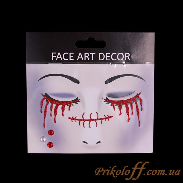 Грим - наклейка на обличчя