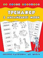 Тренажер з англійської мови Серія: До школи готовий!Автор: Зінов'єва Л. О.