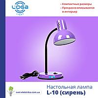 """Настольная лампа ТМ LOGA ® Light L-10 """"Сирень"""" (сиреневая)"""