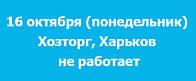 16 октября (понедельник) Хозторг, Харьков не работает!