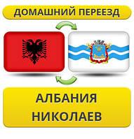 Домашний Переезд из Албании в Николаев