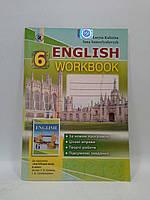 Робочий зошит Англійська мова 6 клас Калініна Генеза