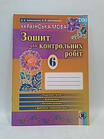 Зошит для контрольних робіт Українська мова 6 клас Заболотний Генеза