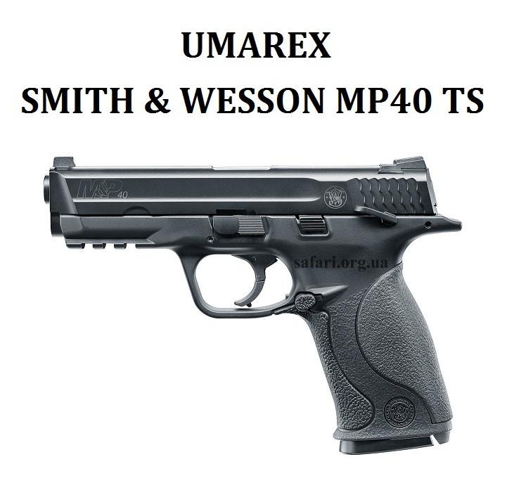 Пневматический пистолет Umarex Smith&Wesson MP40 TS