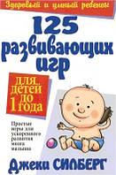 Джеки Силберг 125 развивающих игр для детей до 1 года