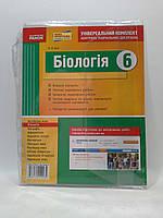 006 кл НП Уч Ранок Універсальний комплект РЗ Біологія 006 кл Контроль навчальних досягнень