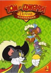 Том і Джеррі: Повна колекція. Том 3 (DVD)