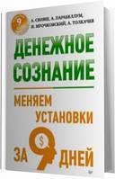 Александр Свияш, Андрей Парабеллум, Николай Мрочковский Денежное сознание. Меняем установки  за 9 дней
