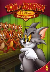Том і Джеррі: Повна колекція. Том 6 (DVD)
