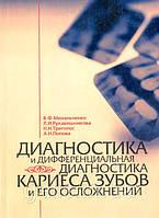 Диагностика и дифференциальная диагностика кариеса зубов и его осложнений. В. Ф. Михальченко