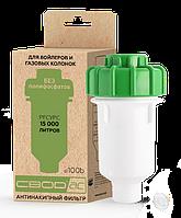 СВОД Антинакипный фильтр СВОД-АС  для бойлеров и газовых колонок sf100b