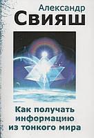 Александр Свияш  Как получать информацию из тонкого мира.