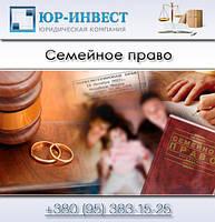 Семейное право | Юридическая консультация