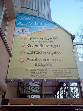 Баннеры рекламные