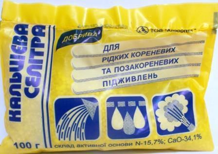 Добриво Кальцієва селітра 100г (Агроопт+)