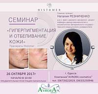 26 октября 2017! Мегаинформативный семинар! Гиперпигментация и отбеливание кожи!