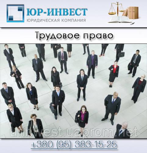 Трудовое право | Юридическая консультация