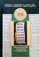 Православный календарь на 2018 год. Тропари, кондаки и величания на каждый день (ориг.), фото 1