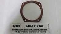 Украина 2401117102  Прокладка фильтра тонкой очистки (пр-во Украина)