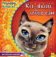 Ранок Англійска класика Кіт який ходив сам