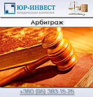 Арбитраж | Юридические услуги | Хозяйственные споры