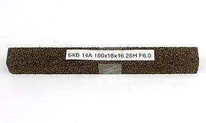Камень для правки алмазного круга 14a БКВ 150x16x16 25Н F6.0