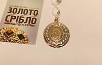 Ладанка золотая, вес 2.5 грамм. Золотые украшения б/у из ломбарда.