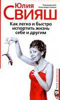 Юлия Свияш  Как легко и быстро испортить жизнь себе и другим