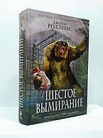 БЕСТ Эксмо КЗ Роллинс Шестое вымирание