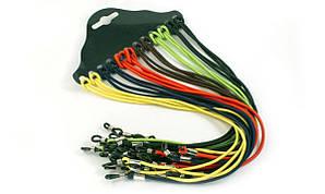 Шнурок-резинка для очков цветные