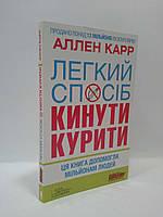 Книжный клуб Карр Легкий спосіб кинути курити