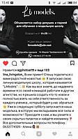 Модельная школа LiModels г.Киев объявляет НАБОР!