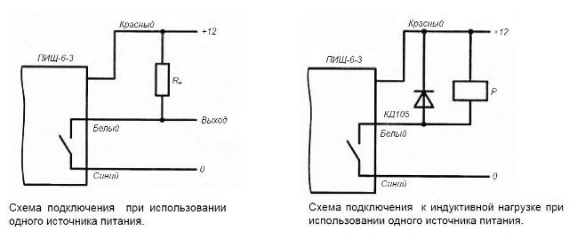 ПИЩ-6 датчик выключатель ПИЩ-6-3