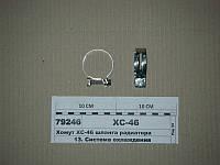 МТЗ ХС46  Хомут ХС-46 шланга радиатора (пр-во МТЗ)