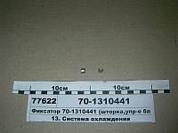 МТЗ 701310441  Фиксатор (шторка,упр-е блокир.диф-ла) (пр-во МТЗ)