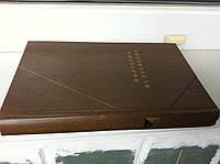 Хуайнаньцзы . Философы из Хуайнани. Философское наследие; том 135.